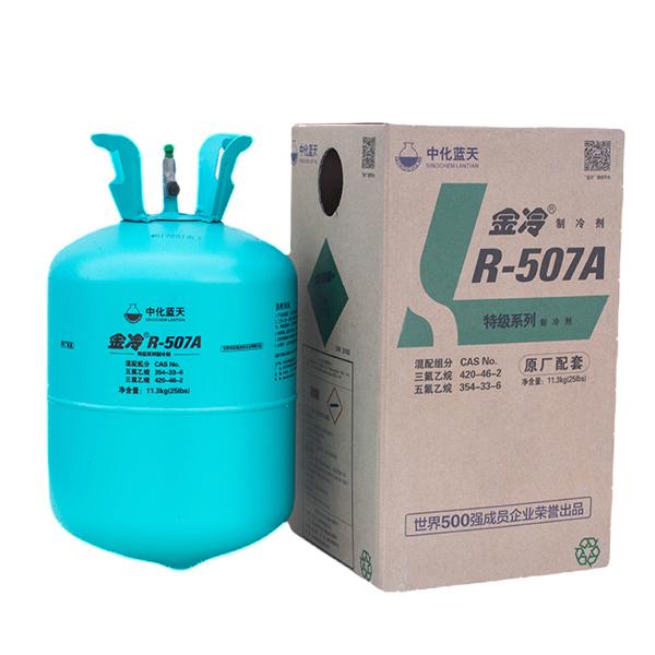金冷R507A制冷剂