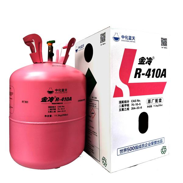 金冷R410A制冷剂