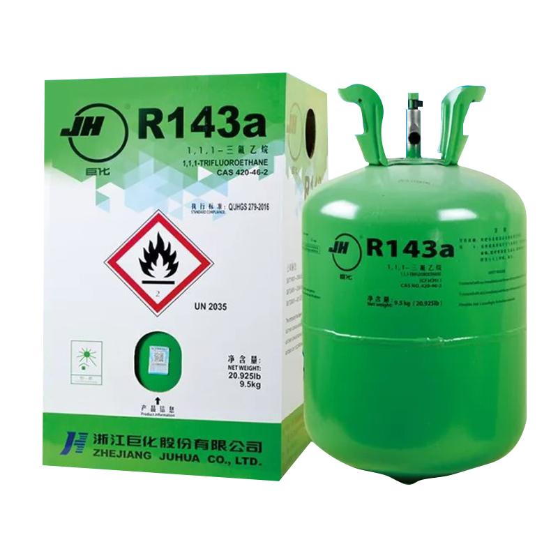 巨化R143a制冷剂