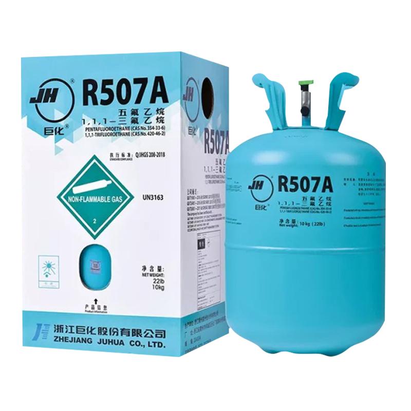 巨化R507A制冷剂