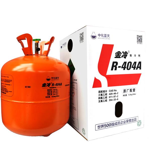 R404A制冷剂