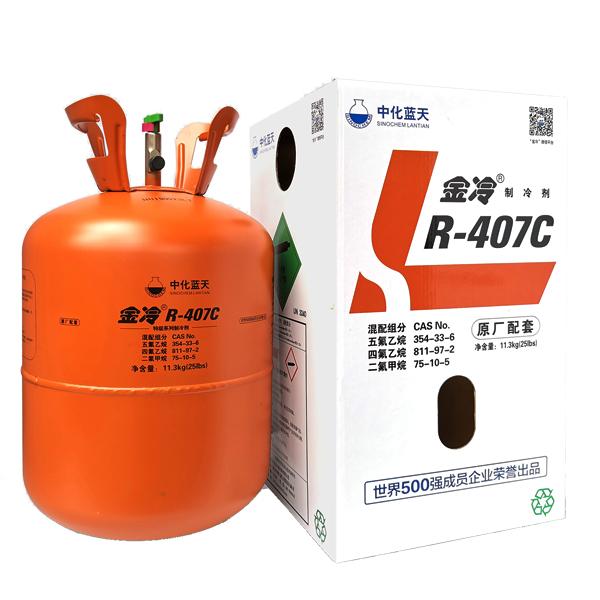 金冷R407C制冷剂